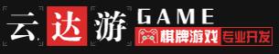 湖南长沙棋牌开发公司-云达游网络科技有限公司