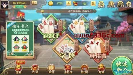 汉寿跑胡子软件开发游戏开发公司要多少钱?规则有哪些?